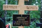 11 Похороны Юрия Алексеевича Тимохова